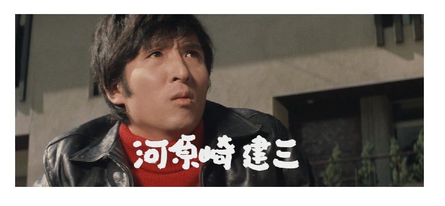ゲスト:河原崎健三