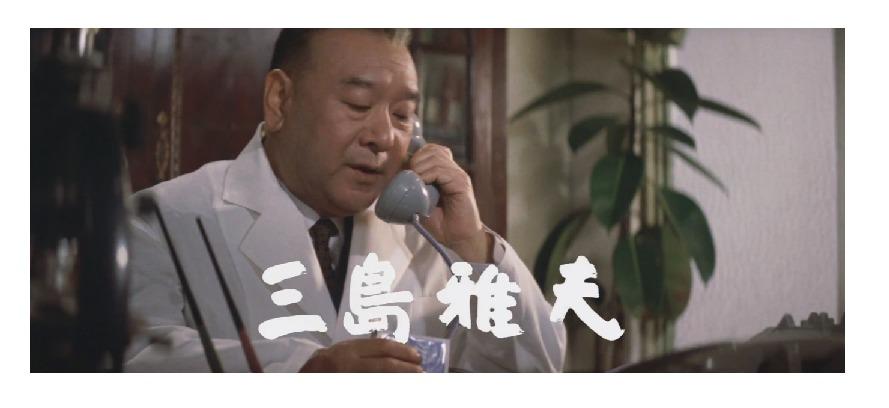 ゲスト:三島雅夫