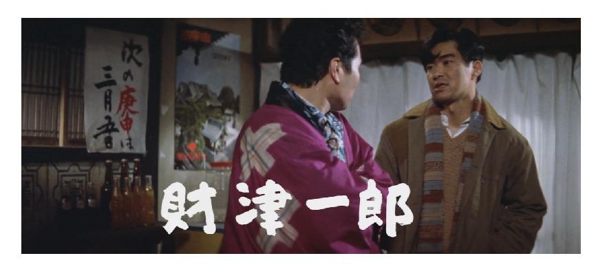 ゲスト:財津一郎