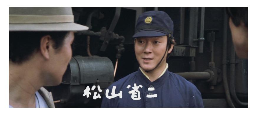 ゲスト:松山省二