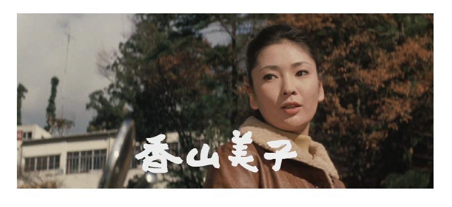 ゲスト:香山美子