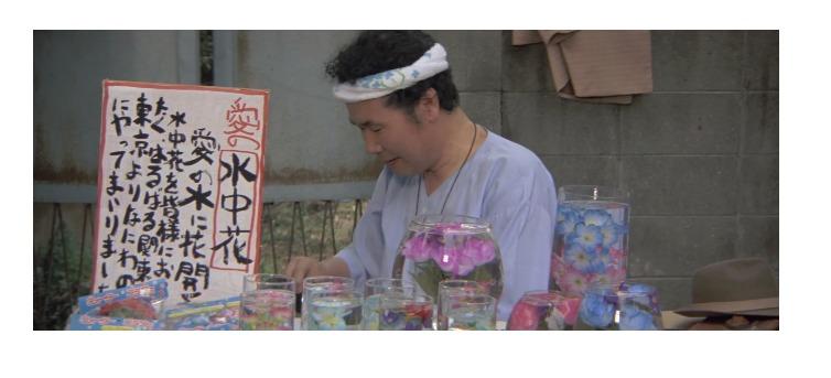 第27作「男はつらいよ 浪花の恋の寅次郎」で寅さんが啖呵売した商品「水中花」