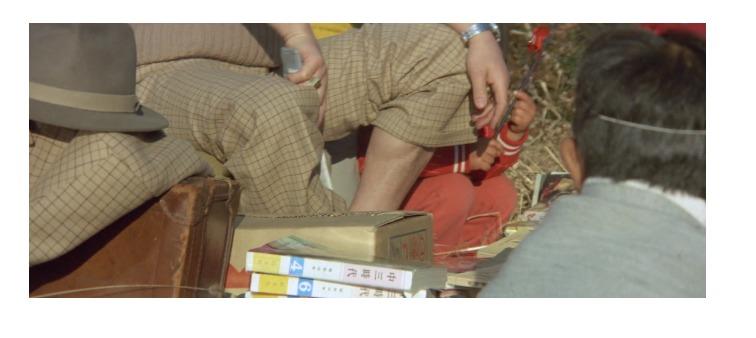 第10作「男はつらいよ 寅次郎夢枕」で寅さんが啖呵売した商品「古本(雑誌)」