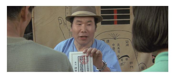 第35作「男はつらいよ 寅次郎恋愛塾」で寅さんが啖呵売した商品「易本(人相・手相)」