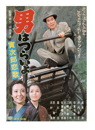 映画「男はつらいよ 寅次郎恋歌(第8作)」