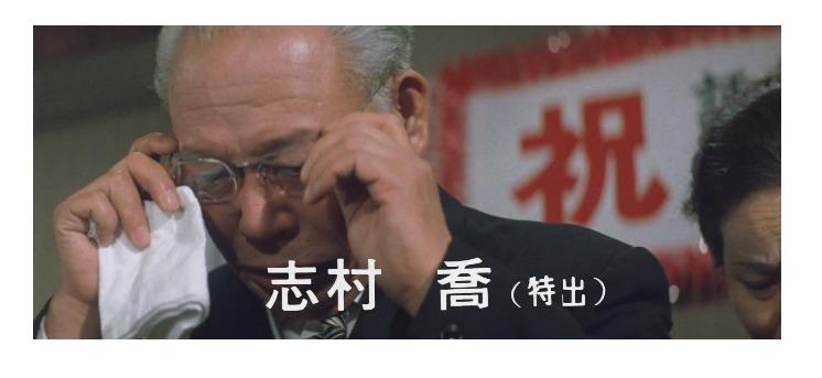 ゲスト:志村喬