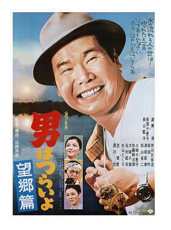 映画「男はつらいよ 望郷篇(第5作)」