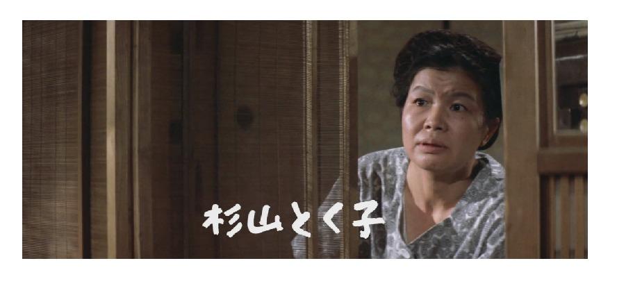 ゲスト:杉山とく子