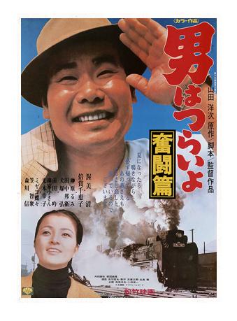 映画「男はつらいよ 奮闘篇(第7作)」