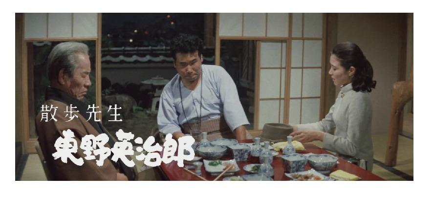 ゲスト:東野英治郎