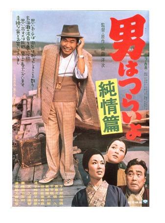 映画「男はつらいよ 純情篇(第6作)」