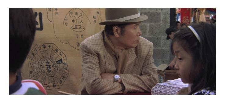 第46作「男はつらいよ 寅次郎の縁談」で寅さんが啖呵売した商品「易本(人相・手相)」