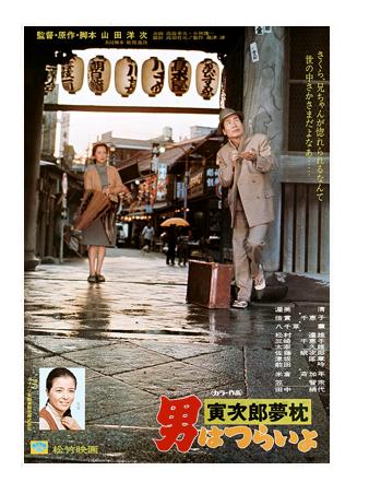 映画「男はつらいよ 寅次郎夢枕(第10作)」