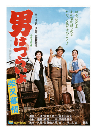 映画「男はつらいよ 柴又慕情(第9作)」
