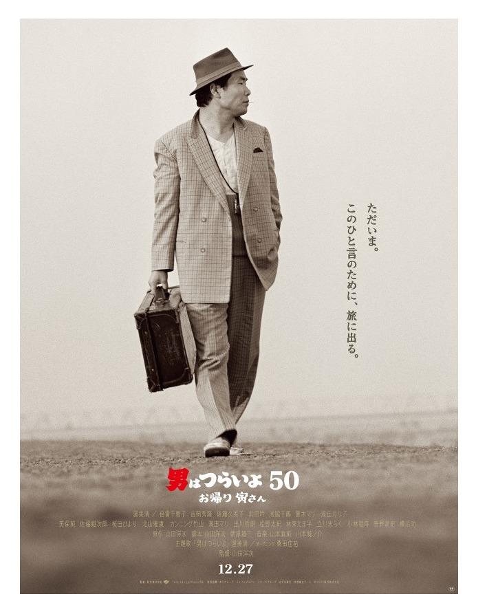 「男はつらいよ お帰り寅さん」の映画用ポスター