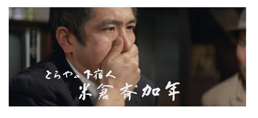 ゲスト:米倉斉加年