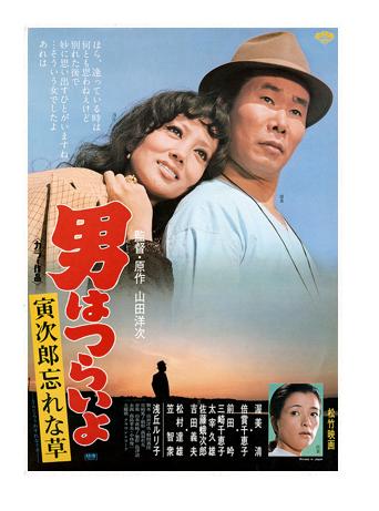 映画「男はつらいよ 寅次郎忘れな草(第11作)」