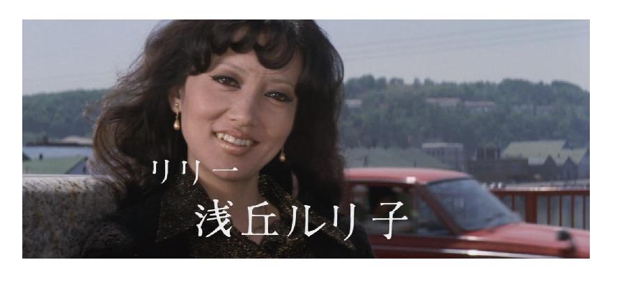 マドンナ:浅丘ルリ子