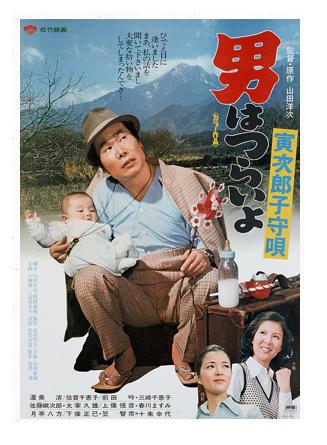 映画「男はつらいよ 寅次郎子守唄(第14作)」