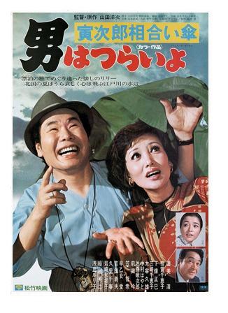 映画「男はつらいよ 寅次郎相合い傘(第15作)」