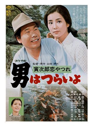 映画「男はつらいよ 寅次郎恋やつれ(第13作)」