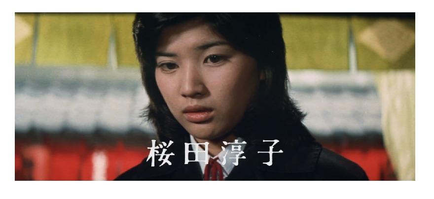 ゲスト:桜田淳子