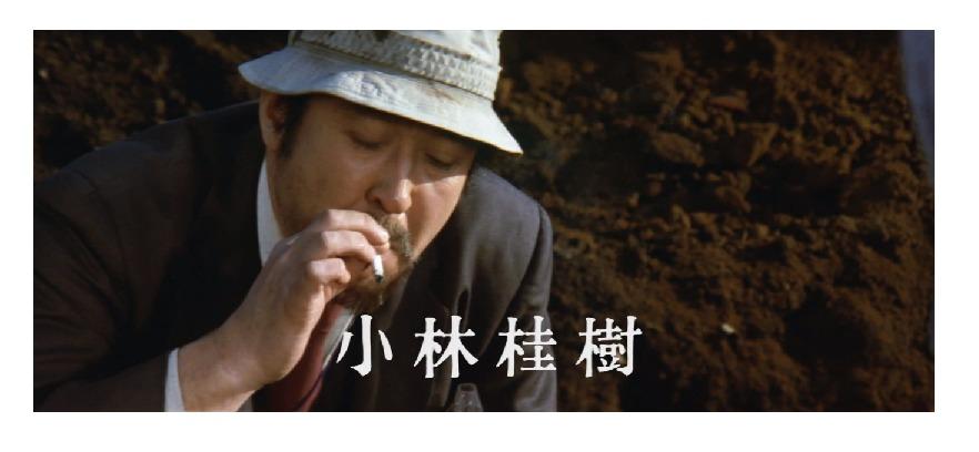 ゲスト:小林桂樹