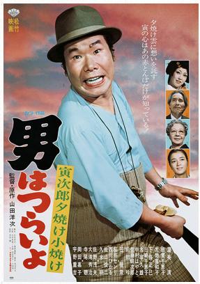 映画「男はつらいよ 寅次郎夕焼け小焼け(第17作)」