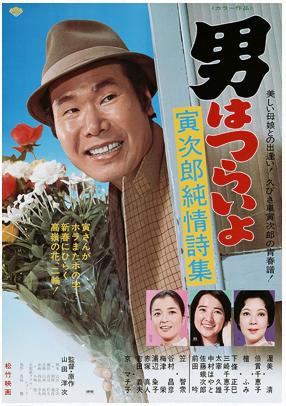 映画「男はつらいよ 寅次郎純情詩集(第18作)」