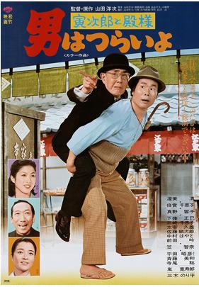 映画「男はつらいよ 寅次郎と殿様(第19作)」